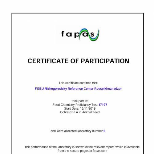 Успешное испытание в международном МСИ